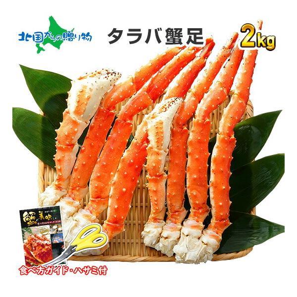 タラバガニ 脚 タラバ蟹 2kg 訳あり カニ たらば 海鮮|snowland