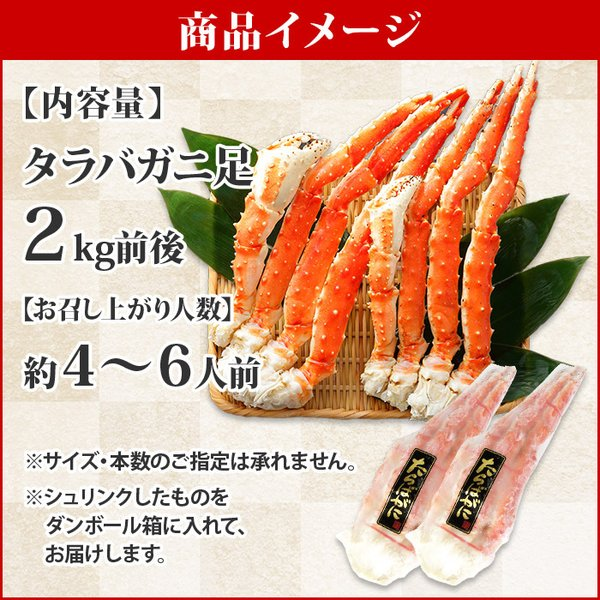タラバガニ 脚 タラバ蟹 2kg 訳あり カニ たらば 海鮮|snowland|04