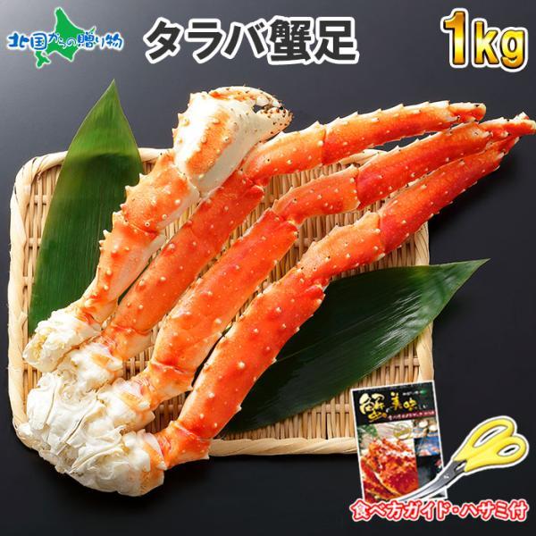タラバガニ 脚 タラバ蟹 カニ 1kg たらば蟹 訳あり 海鮮|snowland