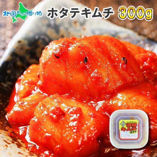 ほたて 貝柱 キムチ 300g ギフト 敬老の日 北海道 ホタテ キムチ 海鮮 ヤンニョム ケジャン カンジャンケジャン つまみ プレゼント 食べ物 食品 お取り寄せ