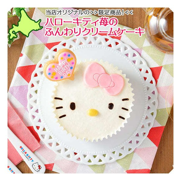 ハローキティ レアチーズケーキ スイーツ お菓子 内祝い お返し ギフト 誕生日 プレゼント バースデー ケーキ サンリオ