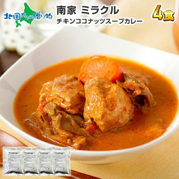 スープカレー レトルト 業務用 北海道 ご当地カレー 南家 ココナッツ 4食セット お取り寄せ ギフト|snowland