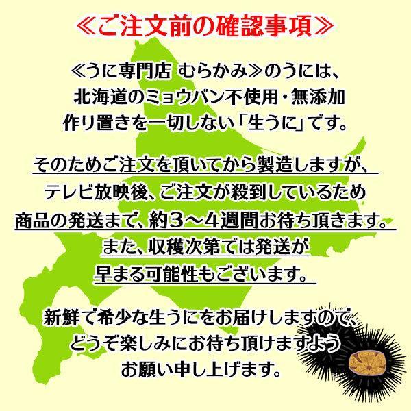生ウニ 北海道産 生うに むらかみ 80g 木箱 函館 産地直送 訳あり 海鮮 ギフト snowland 07