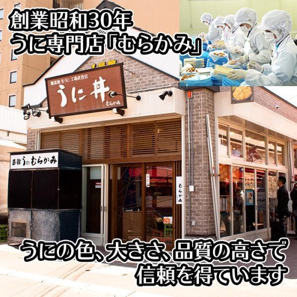 生ウニ 北海道産 生うに むらかみ 80g 木箱 函館 産地直送 訳あり 海鮮 ギフト snowland 04