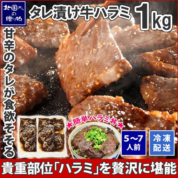 肉 BBQ バーベキューハラミ 焼肉 訳あり 1kg 牛肉 牛ハラミ お取り寄せグルメ ギフト 食べ物|snowland