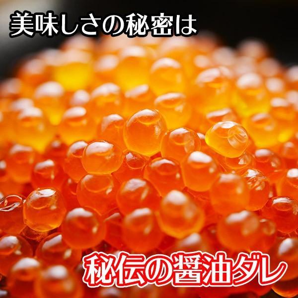 いくら 醤油漬け 200g パック イクラ 北海道産 海鮮 ギフト丼 ギフト グルメ 海鮮|snowland|02