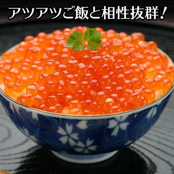 いくら 醤油漬け 200g パック イクラ 北海道産 海鮮 ギフト丼 ギフト グルメ 海鮮|snowland|03