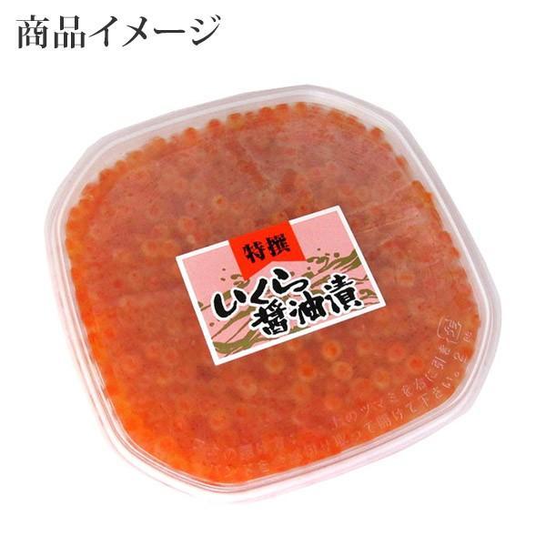 いくら 醤油漬け 200g パック イクラ 北海道産 海鮮 ギフト丼 ギフト グルメ 海鮮|snowland|05