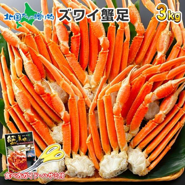 蟹 訳あり 格安 ズワイガニ 3kg 足 カニ ボイル 夏ギフト かに 脚 ずわい蟹 海鮮 ギフトお取り寄せ 2021年 食べ物