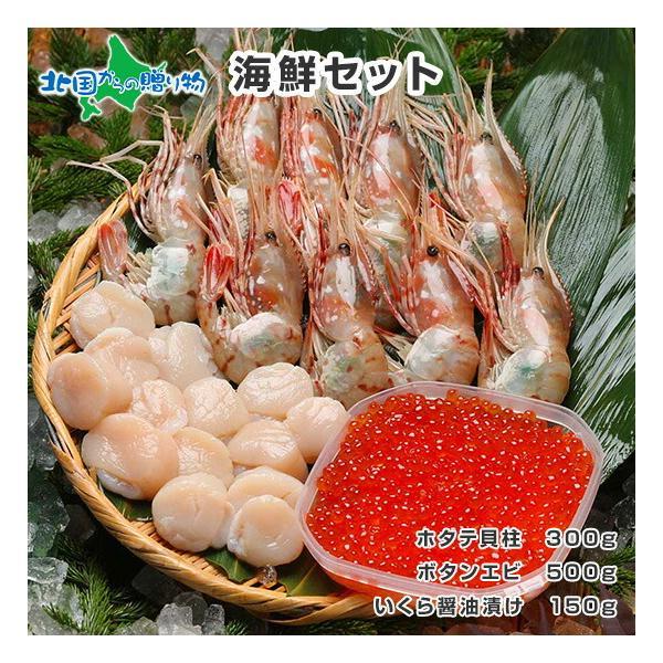 お歳暮 海鮮 セット 詰め合わせ ギフト 御歳暮 ホタテ貝柱 ボタンエビ いくら 醤油漬け 北海道 海鮮丼 プレゼント 2021年