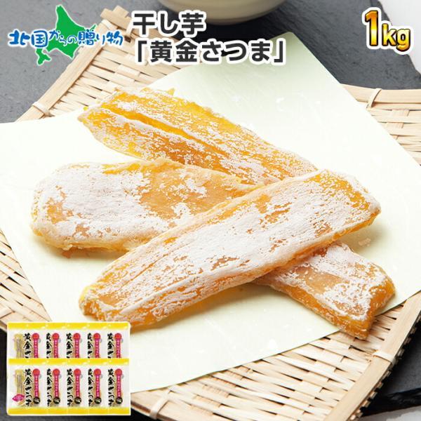 ギフト 干し芋 黄金さつま セット 10袋 1kg 国産 無添加 さつまいも 紅はるか グルメ お取り寄せ|snowland
