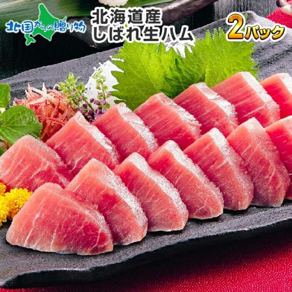 御歳暮 ギフト 生 ハム 200gx2 しばれ生ハム 北海道 バルナバハム お歳暮 食べ物 お取り寄せ グルメ 肉 プレゼント 2021年