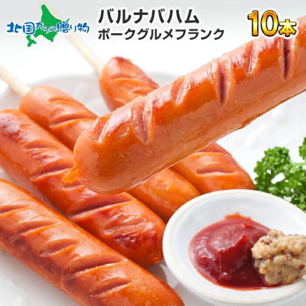 ギフト ウインナー 肉 北海道産 フランクフルト ソーセージ バルナバハム 1kg ウィンナー 北海道 お取り寄せ|snowland
