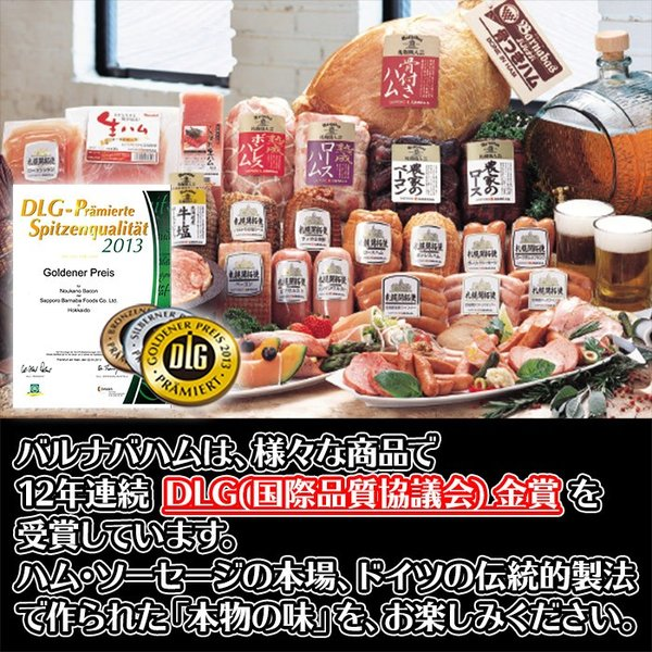 ギフト ウインナー 肉 北海道産 フランクフルト ソーセージ バルナバハム 1kg ウィンナー 北海道 お取り寄せ|snowland|05
