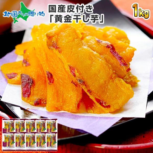 敬老の日 皮付き 干し芋 セット 10袋 1kg ギフト スイーツ 北海道産 べにはるか 国産 無添加 お取り寄せ まとめ買い ほしいも プレゼント