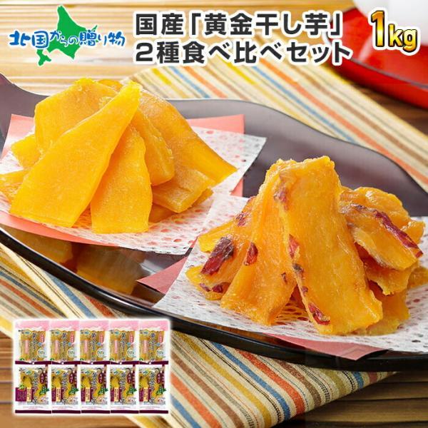 お中元 干し芋 1kg 食べ比べ 10袋 セット ギフト ほしいも べにはるか 国産 無添加 皮付き干し芋 御中元 2021 プレゼント