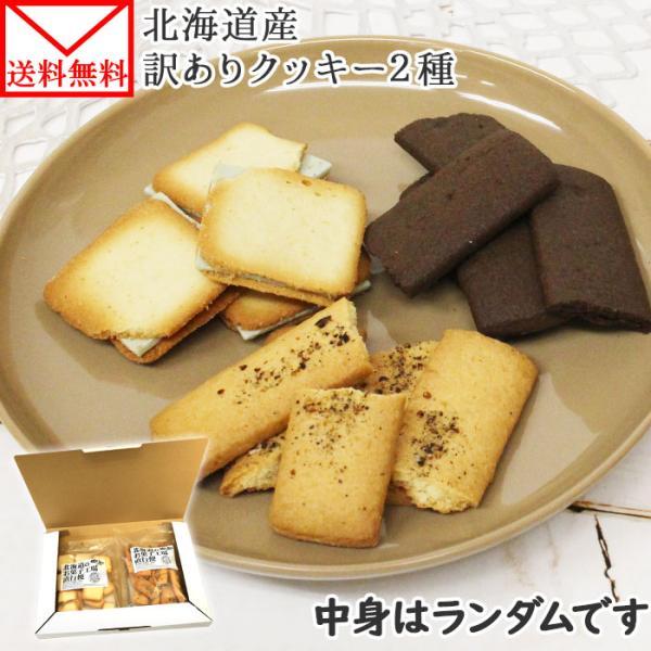 訳あり クッキー お菓子 洋菓子 割れ 詰め合わせ セット お取り寄せ スイーツ ポイント消化 送料無 食品