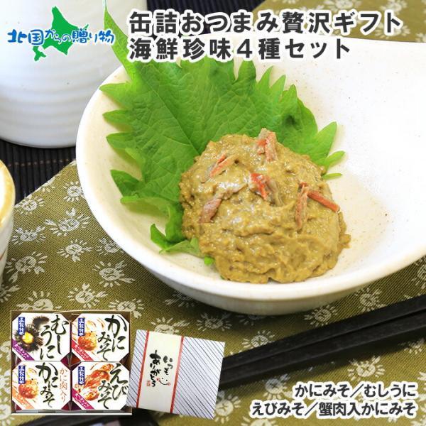 御中元 缶詰 おつまみ セット 4種 お中元 海鮮 お取り寄せ グルメ ギフト 蟹味噌 えびみそ うに 北海道 食べ物 プレゼント