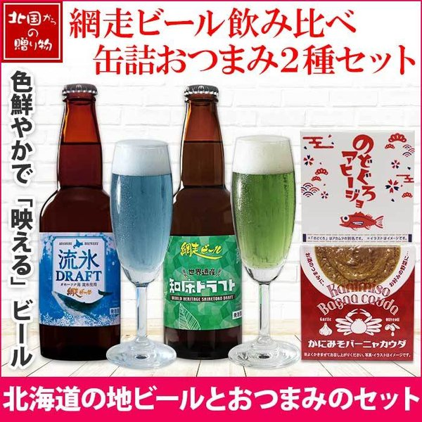 ビール おつまみ セット お歳暮 ギフト 海鮮 缶詰 北海道 網走ビール 飲み比べ お取り寄せ 酒 御歳暮 地ビール プレゼント おしゃれ 2021年