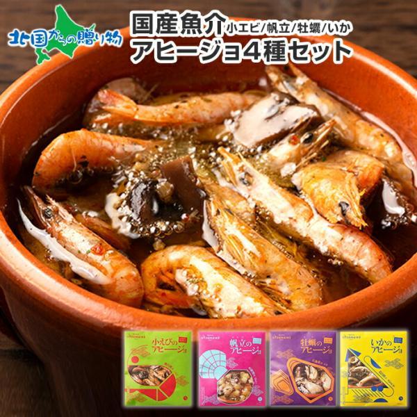 御中元 海鮮 魚介 アヒージョ 4種 セット お中元 おつまみ ギフト 2021年 食べ物 お取り寄せ グルメ カキ ホタテ イカ エビ