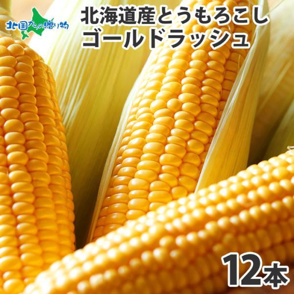 とうもろこし ゴールドラッシュ 12本 北海道 お取り寄せ 美味しい トウモロコシ 甘い お土産 グルメ ギフト プレゼント 食べ物 BBQ