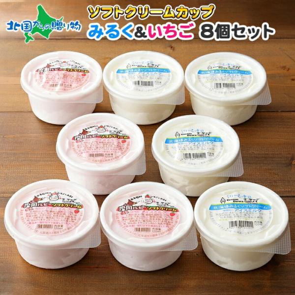 北海道 ソフトクリーム カップ 8個セット 敬老の日 アイスクリーム ギフト いちご ミルク お菓子 スイーツ お取り寄せ プレゼント