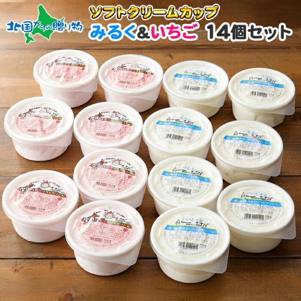 敬老の日 北海道 ソフトクリーム カップ 14個セット プレゼント アイスクリーム ギフト 2021 いちご ミルク お取り寄せ スイーツ