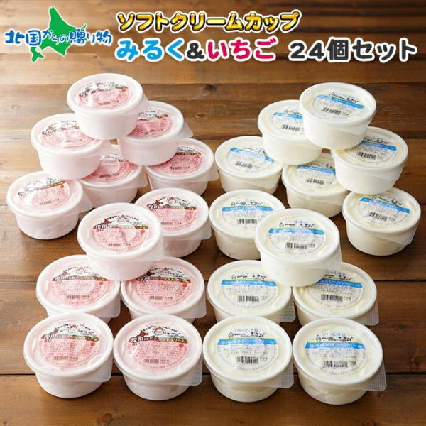 敬老の日 北海道 ソフトクリーム カップ 24個セット プレゼント アイスクリーム ギフト お取り寄せ スイーツ いちご ミルク