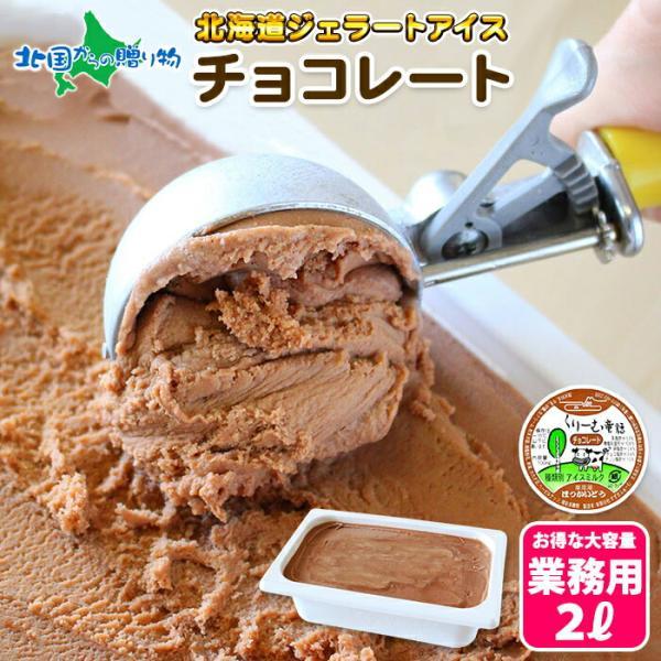 チョコレート ジェラート 2L 業務用 アイス チョコ 北海道 アイスクリーム ギフト お取り寄せ スイーツ 敬老の日 プレゼント 2021年