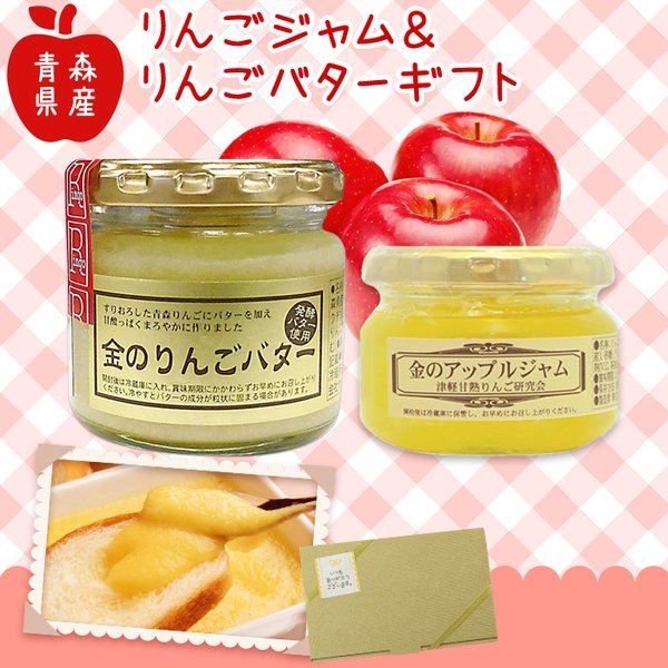 夏ギフト りんごジャム&りんごバター ギフト 暑中見舞い リンゴ ジャム バター 2021年 内祝い お返し プレゼント