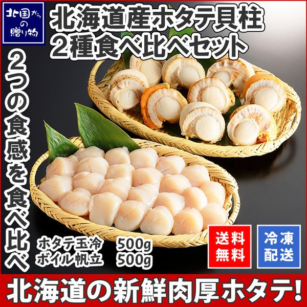 御中元 北海道 ホタテ 生 ボイル 食べ比べ セット 海鮮 ギフト お中元 2021年 帆立 貝柱 ほたて 刺身 冷凍 お取り寄せ グルメ