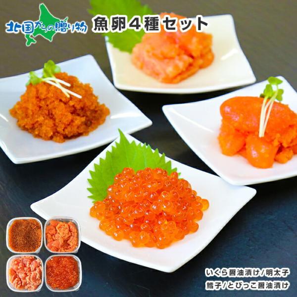 敬老の日 たらこ 明太子 とびっこ いくら 食べ比べ 4種セット 計600g イクラ 鱈子 タラコ めんたいこ 北海道 ギフト 海鮮 プレゼント