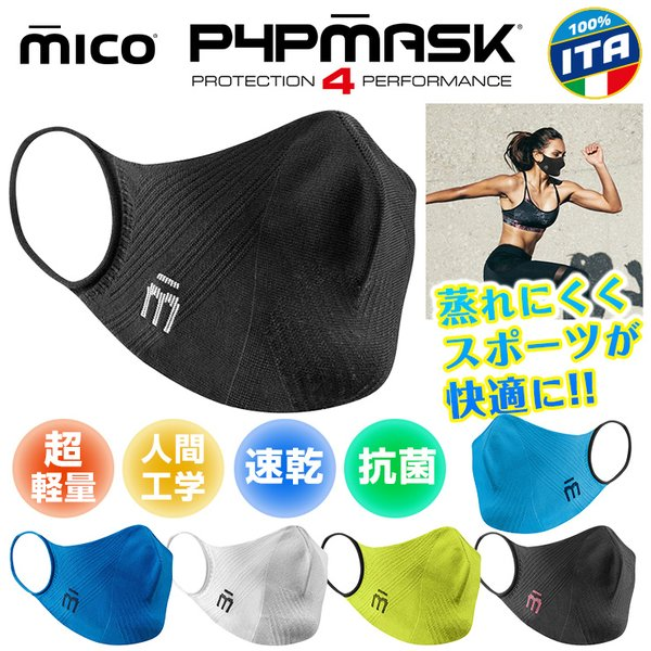 スポーツマスク ミコ MICO P4P mask 速乾 抗菌作用 超軽量 キッズ 子供サイズあり マスク【JSBCスノータウン】 snowtown