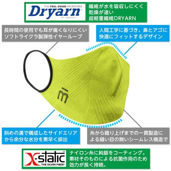 スポーツマスク ミコ MICO P4P mask 速乾 抗菌作用 超軽量 キッズ 子供サイズあり マスク【JSBCスノータウン】 snowtown 02