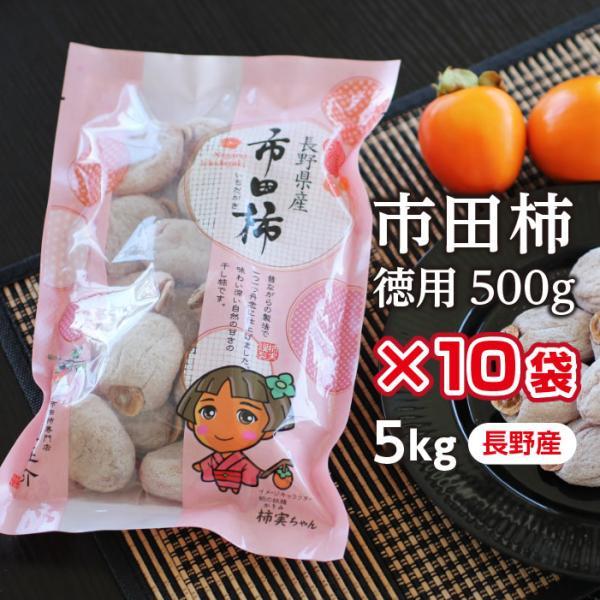 【予約】干し柿 市田柿 5kg(500g×10袋) 長野産 ドライフルーツ 干柿 ご自宅用 お菓子 いちだかき