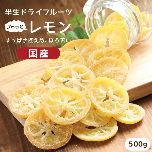 ドライフルーツ 国産 レモン 500g 送料無料 輪切り 皮も美味しい 酸味控えめ ドライレモン お徳用 ご自宅用 業務用 南信州菓子工房 お菓子作りにも