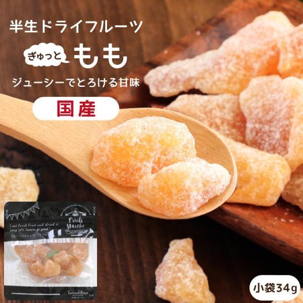 ドライフルーツ 国産 白桃 小袋 34g 送料無料 もも モモ 桃 ドライもも ポイント消化 メール便 食品 おやつ 南信州菓子工房 ギフト ヨーグルトに