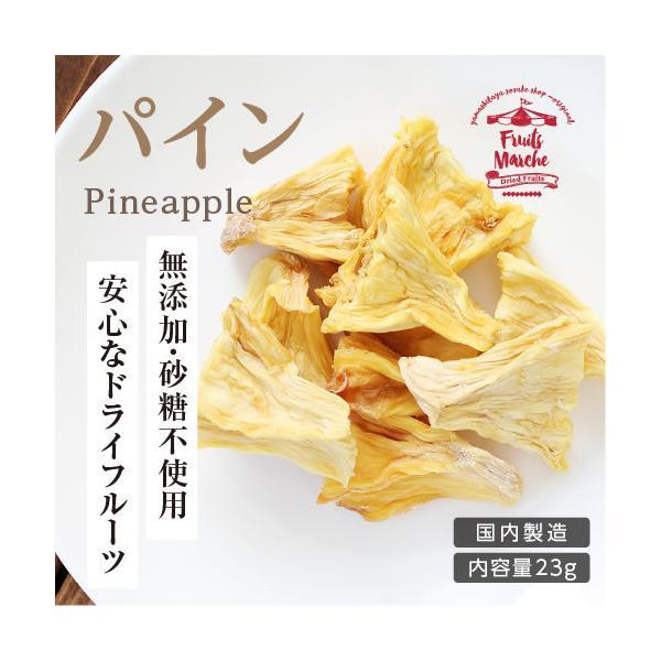 ドライフルーツ 砂糖不使用 無添加 パイン 30g 送料無料 ドライパイン パイナップル 国内加工 お菓子 おやつ ヨーグルト かわいい プチギフト