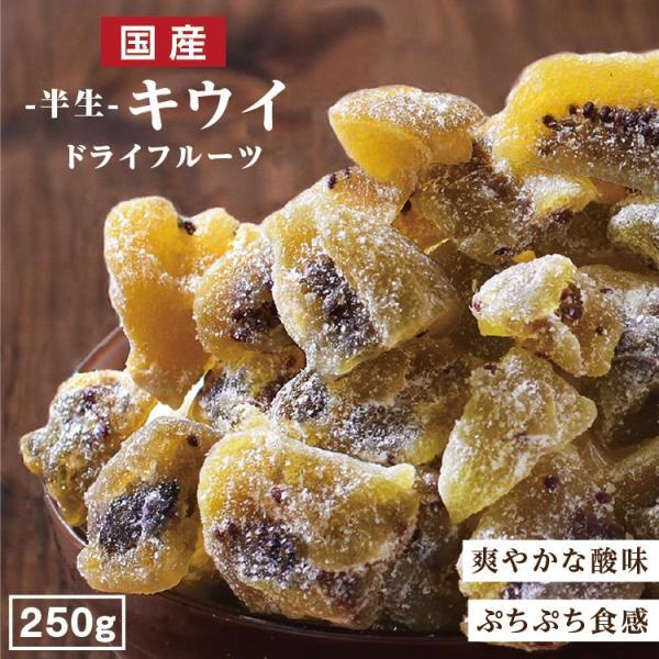 ドライフルーツ 国産 キウイフルーツ 250g 送料無料 キウイ ドライキウイ 徳用 おやつ 南信州菓子工房 お菓子作りにも