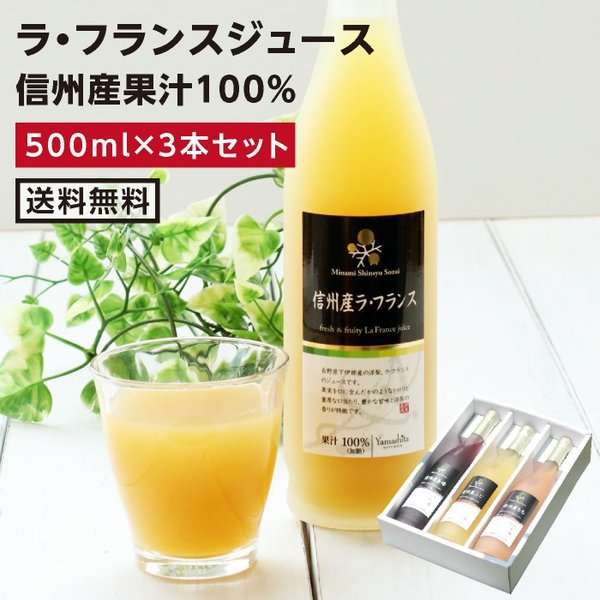 ジュース 100% ラフランスジュース 3本セット 送料無料 洋梨 国産 ギフト 贈り物 お中元 お歳暮 内祝 出産内祝