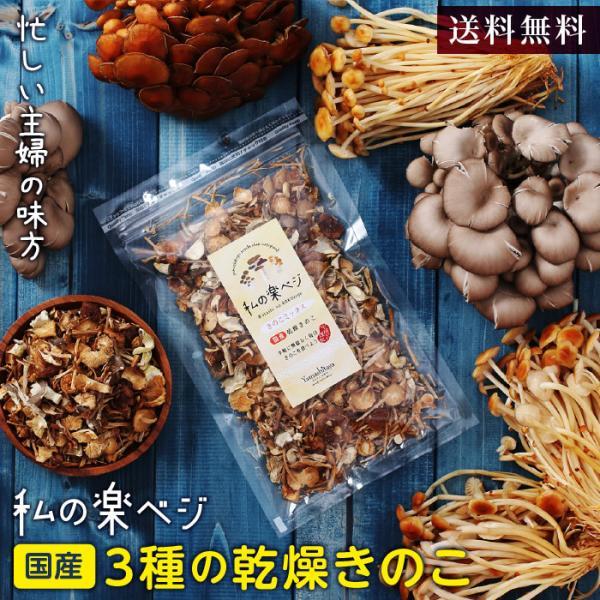 国産 乾燥きのこ 私の楽ベジ きのこミックス 35g 3種の国産キノコ 甘しゃきエノキ 野生種エノキ ひら茸 干しきのこ 送料無料   生きのこ約350g分