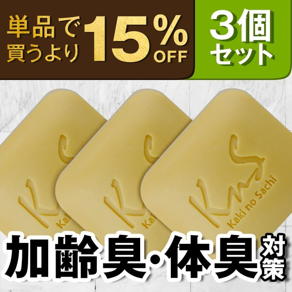 柿のさち 体臭 加齢臭 対策 薬用 柿渋石鹸 高泡タイプ 3個セット|soapmax