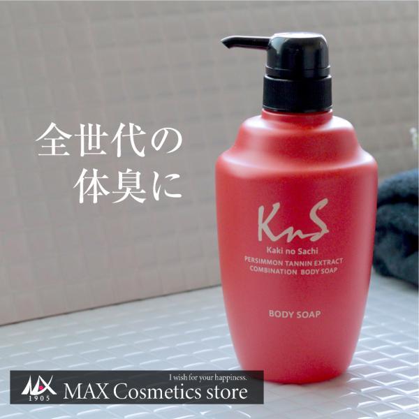 ボディソープ 体臭 加齢臭 メンズ 対策 予防 薬用 デオドラント 男 柿のさち KnS 薬用 柿渋 ボディ 450mL ボトル|soapmax