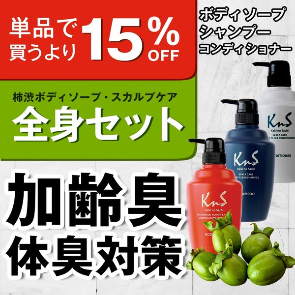 柿のさち オールセットB 体臭 加齢臭 対策 薬用 スカルプシャンプー と コンディショナー と 柿渋ボディソープ|soapmax