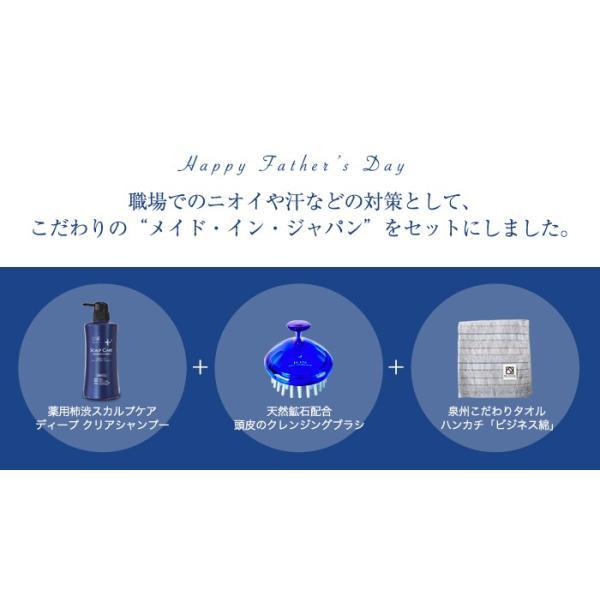 お父さん応援ギフト スカルプシャンプー ブラシ タオル セット)|soapmax|02