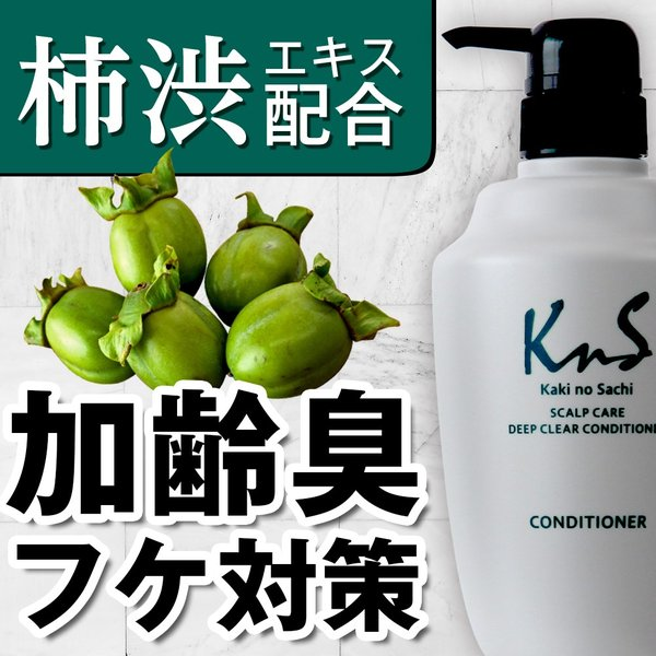【KnS】 リンス コンディショナー メンズ ヘアケア デオドラント 加齢臭 汗臭 薬用 柿のさち | 薬用柿渋 スカルプケア ディープクリアコンディショナー 500mL|soapmax