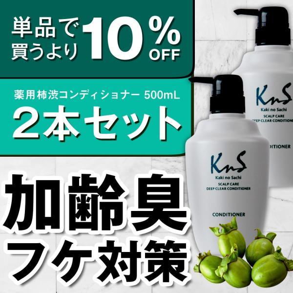 【KnS】 リンス コンディショナー メンズ ヘアケア 加齢臭 汗臭 薬用 まとめ セット 柿のさち   薬用柿渋 スカルプケアコンディショナー 500mL×2本 soapmax