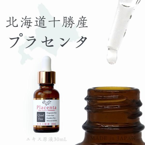 肌楽 プラセンタ 原液 30ml HRP-G30|soapmax