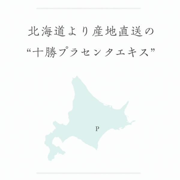 肌楽 プラセンタ 原液 30ml HRP-G30|soapmax|03