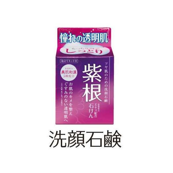 洗顔 石鹸 紫根 せっけん 洗顔石鹸 泡立てネット 紫根エキス 美肌 保湿 和漢 5種配合 固形 80g|soapmax
